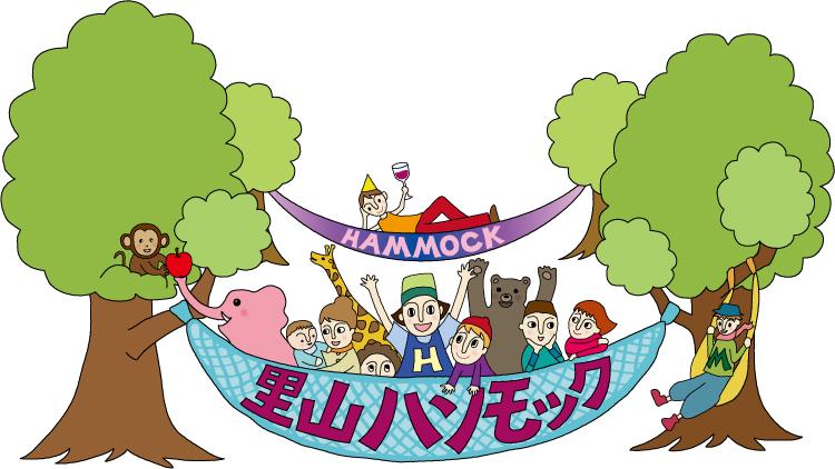 里山ハンモックのホームページ